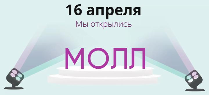 Новый раздел МОЛЛ на AliExpress