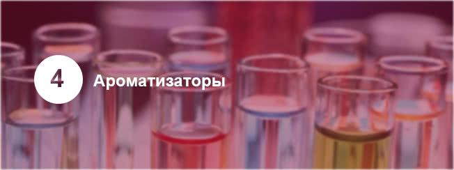 Ароматизаторы в составе жидкости