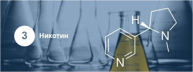 Никотин в составе жидкости