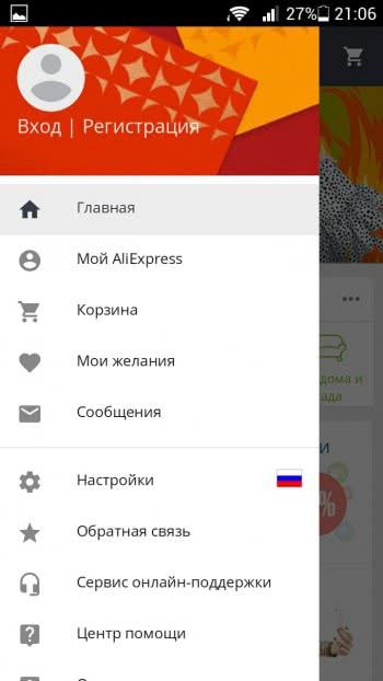 Скачать AliExpress для андроид