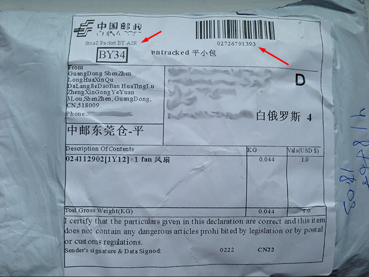 Отслеживание China Post Small Packet BY AIR