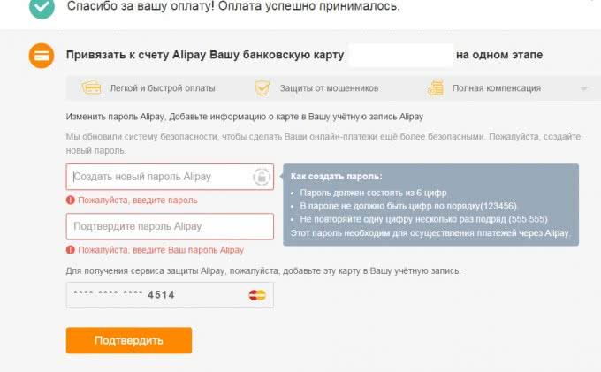 Как добавить карту к Alipay