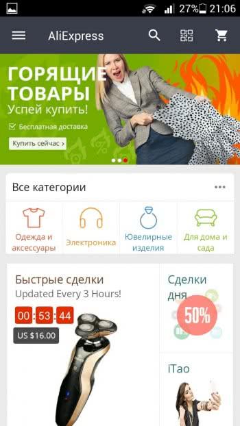 Мобильная версия AliExpress