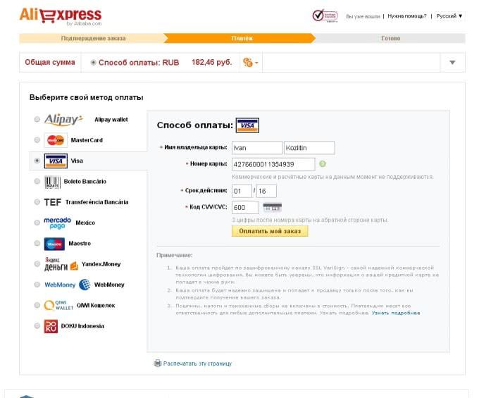 Оплата через Сбербанк на Алиэкспресс