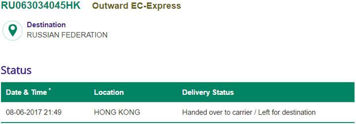 Отслеживание Hongkong Post Air Mail