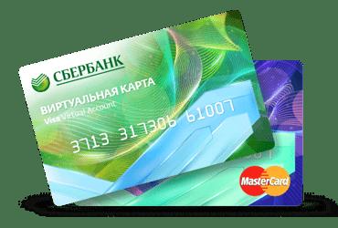 Виртуальные карты Visa и Master Card