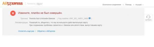 Ошибка IPAY_RS_10001_2906