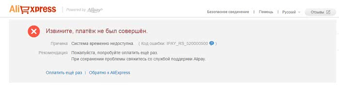 Ошибка IPAY_RS_520000500