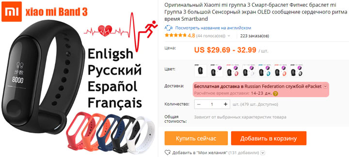 Что лучше ePacket или AliExpress Standard Shipping
