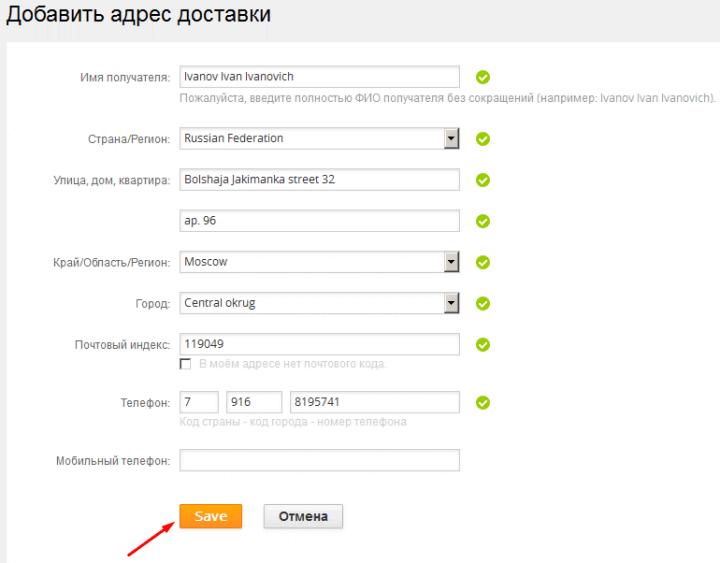 Как правильно заполнить адрес на AliExpress