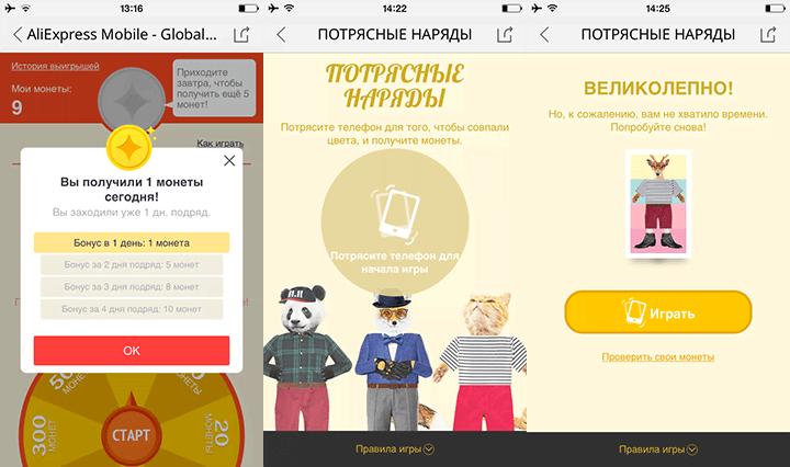Мобильные бонусы на AliExpress