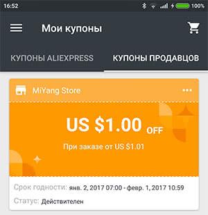 Обменять монеты на купоны продавца c алиэкспресс