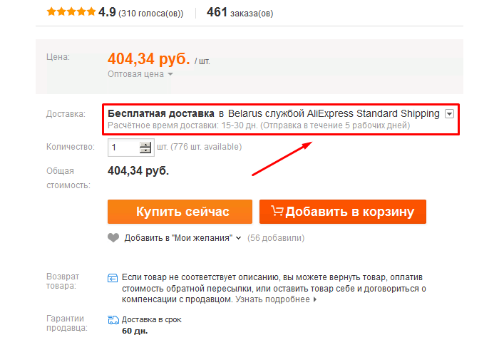 Отслеживание AliExpress Standard Shipping