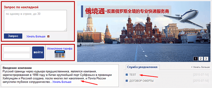 Разоблачение Express to Russia