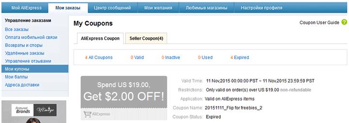 Как посмотреть свои купоны на AliExpress