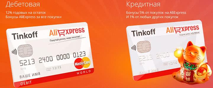 Банковская карта тинькофф алиэкспресс