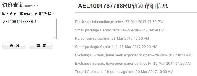 Отслеживание Aerotrans посылок