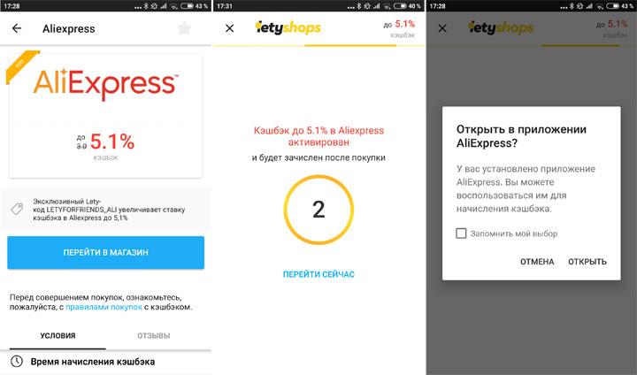 Кэшбэк в Мобильном приложении AliExpress