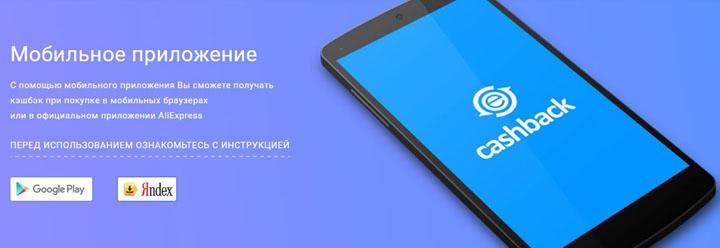 Кэшбэк приложение АлиЭкспресс