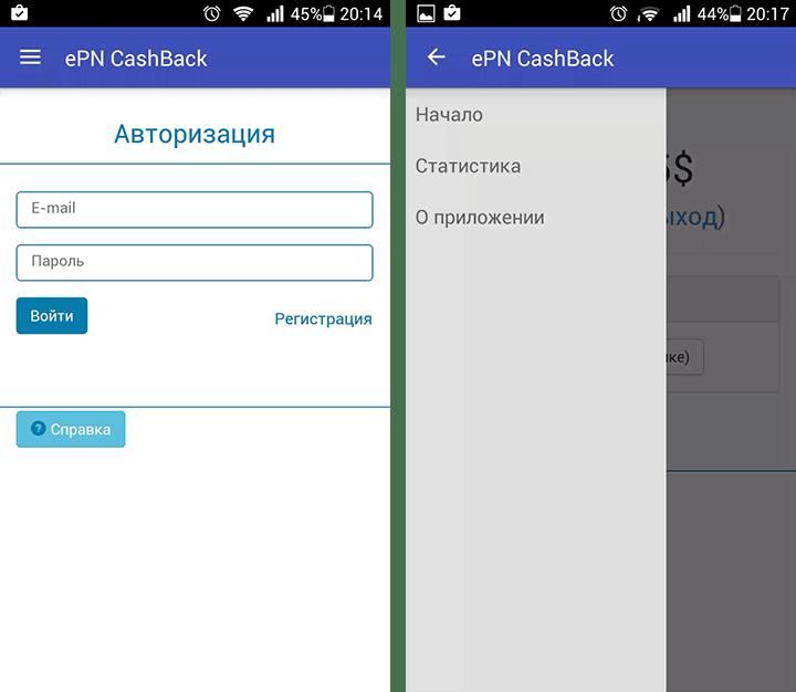AliExpress Cash Back приложение от EPN