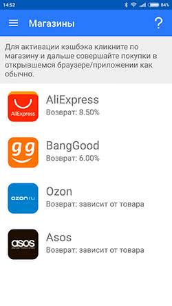Обновление ePN CashBack приложения для Android