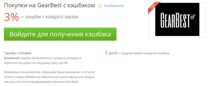 Кэшбэк на GearBest