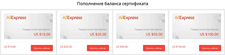 Как купить подарочные сертификаты на АлиЭкспресс
