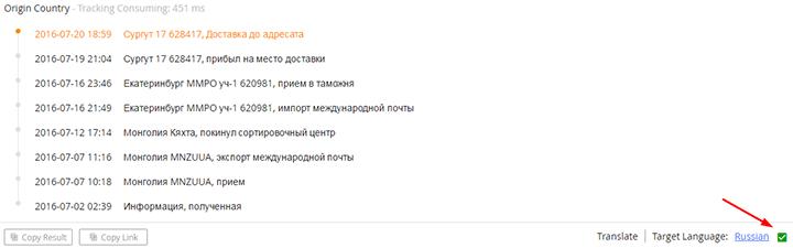Отслеживание почтовых отправлений почты Монголии