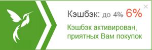 Активация Lety-кода на GearBest