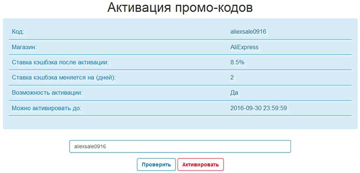 Активация EPN промокода