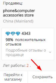 Зачем добавлять магазин в любимые на АлиЭкспресс