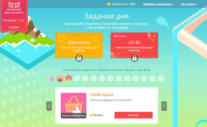 Бонусы и купоны в мобильном приложении алиэкспресс