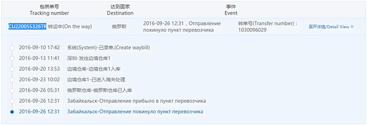 Отслеживание J-NET посылок