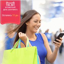 Всемирная распродажа на АлиЭкспресс 11 ноября