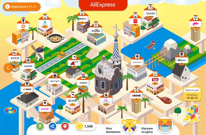Город AliExpress игра