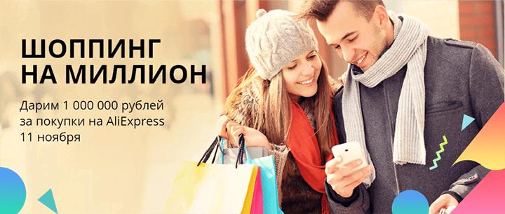Яндекс деньги дарят 1000000 рублей на АлиЭкспресс