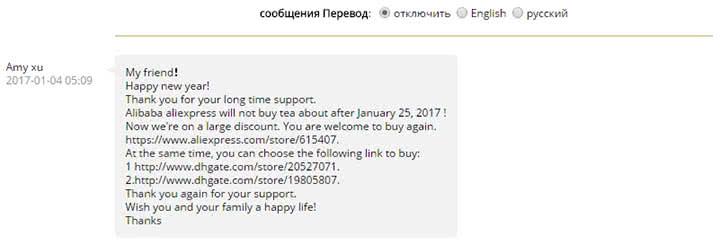 Запрет продажи чая на алиэкспресс