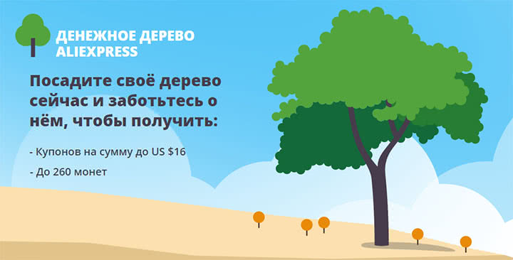 Денежное дерево на АлиЭкспресс