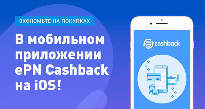 Кэшбэк от АлиЭкспресс для iOS - iPhone, iPad