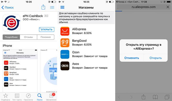 Приложение ePN кэшбэка для iOS