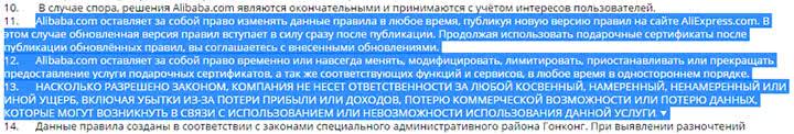 Кэшбэк за подарочные сертификаты на АлиЭкспресс Закрыт