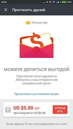 Купоны АлиЭкспресс в мобильном приложении