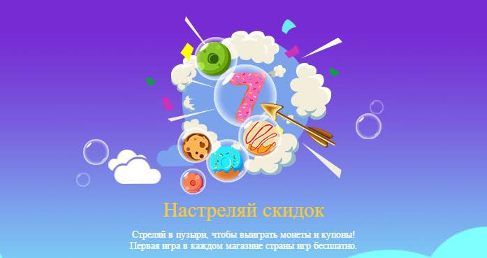 Настреляй купонов АлиЭкспресс