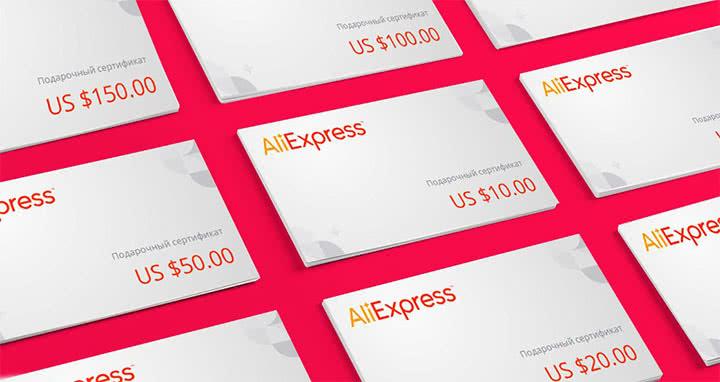 АлиЭкспресс отменил Подарочные Сертификаты