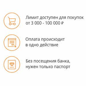 Как купить товар в кредит на алиэкспресс