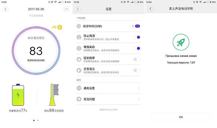 Как пользоваться зубной щеткой Xiaomi Soocare