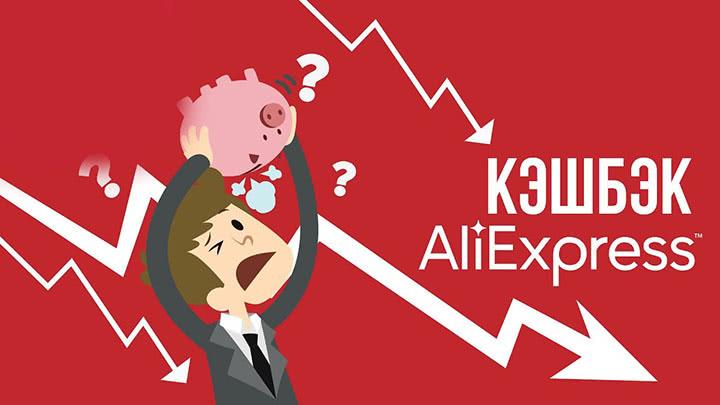 Повторное снижение кэшбэка от АлиЭкспресс