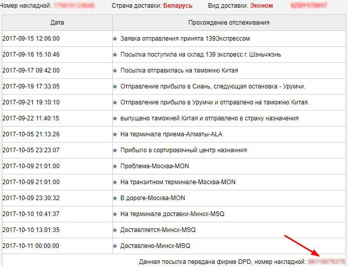 Время доставки 139Express Посылок