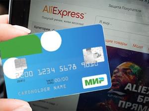 Можно ли оплачивать картой МИР на АлиЭкспресс