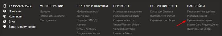 Оплата картой МИР на АлиЭкспресс с привязкой к Яндекс.Деньги